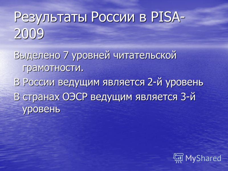 Результаты России в PISA- 2009 Выделено 7 уровней читательской грамотности. В России ведущим является 2-й уровень В странах ОЭСР ведущим является 3-й уровень