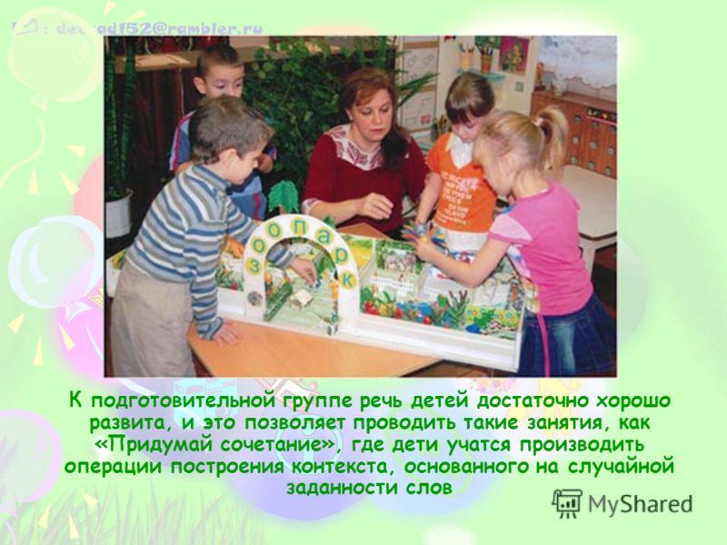 К старшей группе у детей накапливается достаточный опыт по переводу из одной системы – графических знаков, в другую – язык движений. Такие игры, как «Веселая зарядка», с успехом применяющиеся в физкультминутках, вызывают у детей высокий эмоциональный