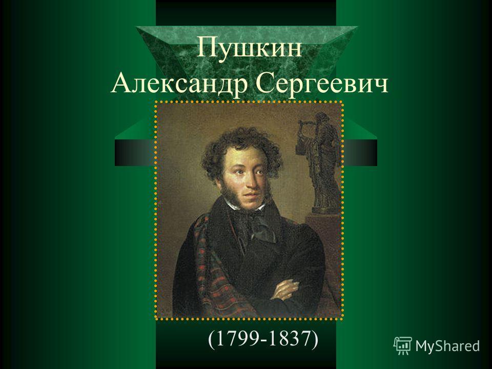 Пушкин Александр Сергеевич (1799-1837)