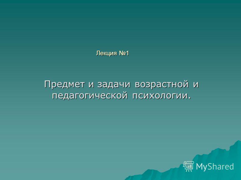 Лекция 1 Предмет и задачи возрастной и педагогической психологии.
