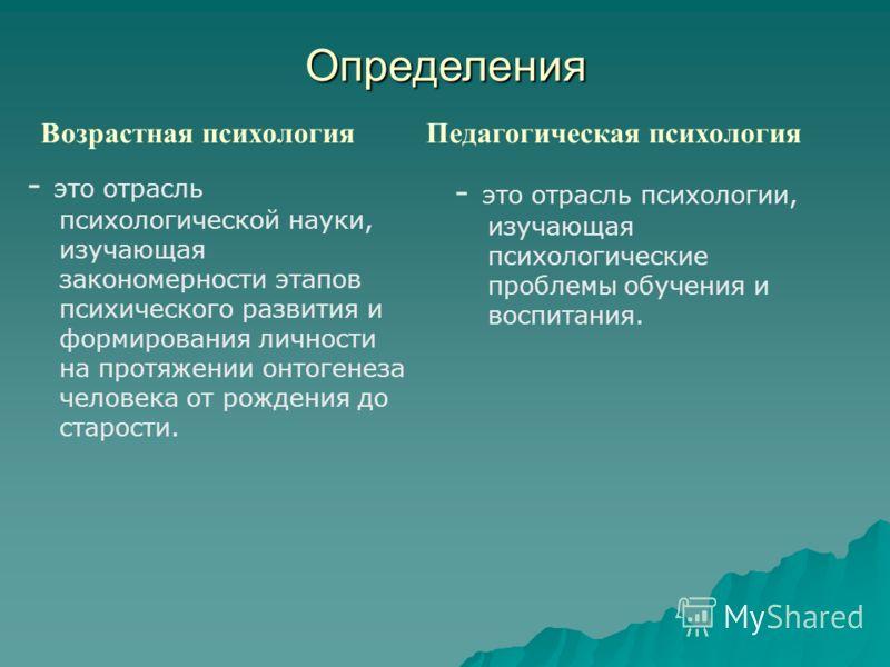 Возрастная психология - это отрасль психологической науки, изучающая закономерности этапов психического развития и формирования личности на протяжении онтогенеза человека от рождения до старости. - это отрасль психологии, изучающая психологические пр