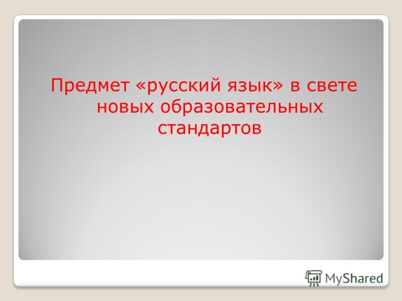 Предмет «русский язык» в свете новых образовательных стандартов
