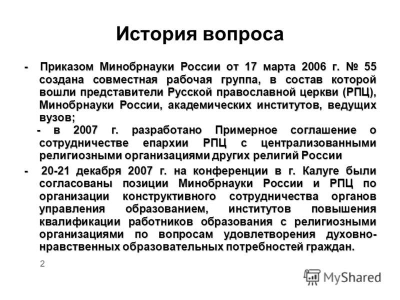 - Приказом Минобрнауки России от 17 марта 2006 г. 55 создана совместная рабочая группа, в состав которой вошли представители Русской православной церкви (РПЦ), Минобрнауки России, академических институтов, ведущих вузов; - в 2007 г. разработано Приме