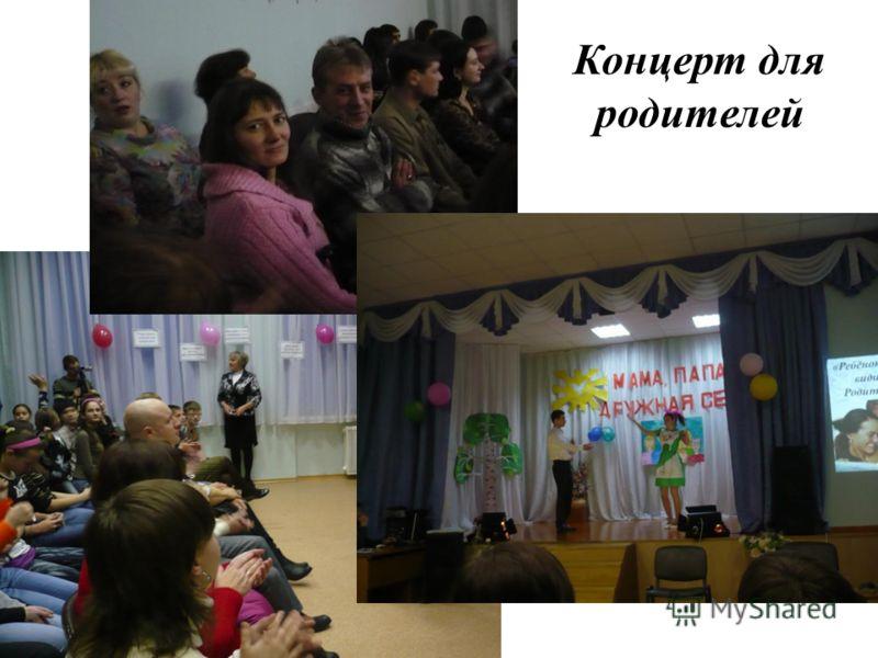 . Концерт для родителей