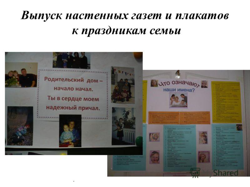 . Выпуск настенных газет и плакатов к праздникам семьи