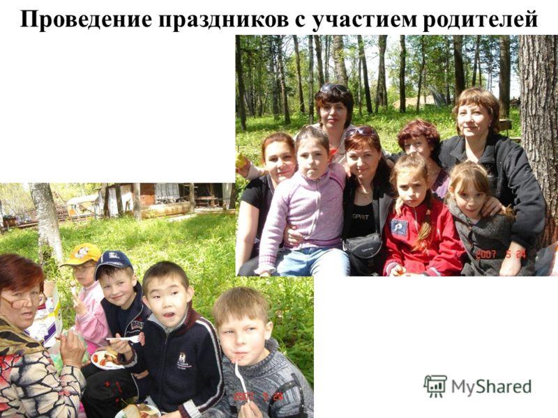 . Проведение праздников с участием родителей