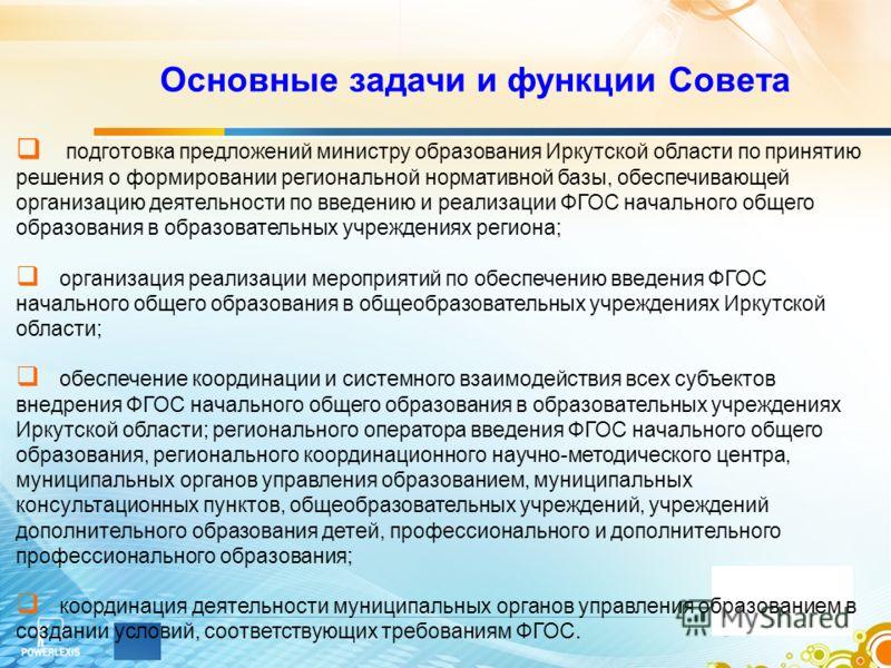 подготовка предложений министру образования Иркутской области по принятию решения о формировании региональной нормативной базы, обеспечивающей организацию деятельности по введению и реализации ФГОС начального общего образования в образовательных учре