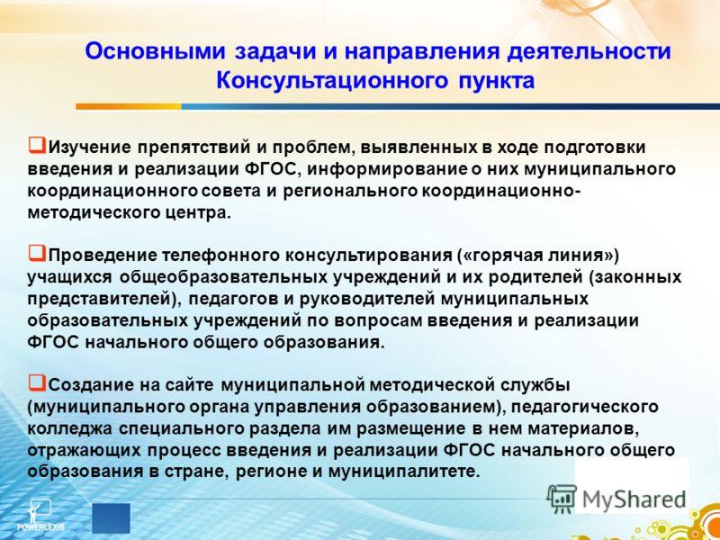 Основными задачи и направления деятельности Консультационного пункта Изучение препятствий и проблем, выявленных в ходе подготовки введения и реализации ФГОС, информирование о них муниципального координационного совета и регионального координационно-