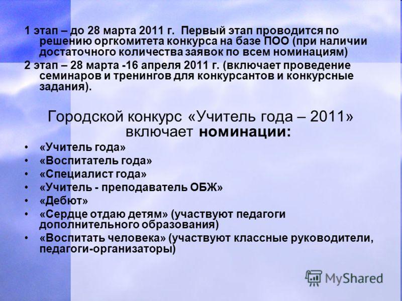 1 этап – до 28 марта 2011 г. Первый этап проводится по решению оргкомитета конкурса на базе ПОО (при наличии достаточного количества заявок по всем номинациям) 2 этап – 28 марта -16 апреля 2011 г. (включает проведение семинаров и тренингов для конкур
