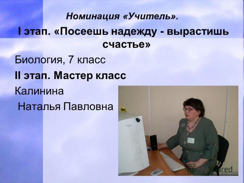 Мастер класс на конкурс преподаватель года