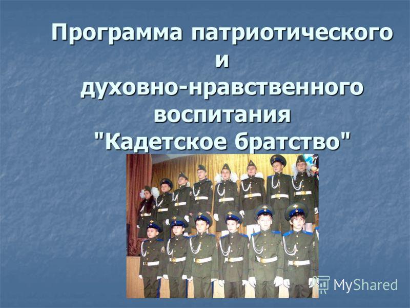 Программа патриотического и духовно-нравственного воспитания Кадетское братство