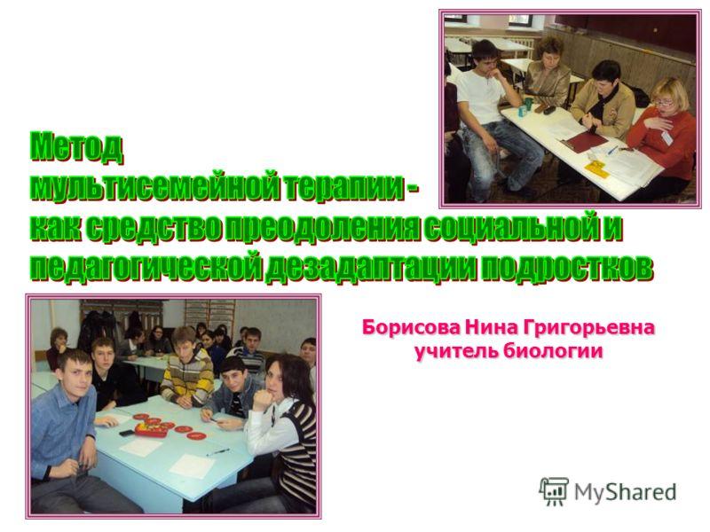 Борисова Нина Григорьевна учитель биологии