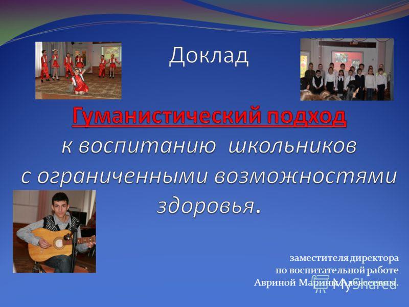 заместителя директора по воспитательной работе Авриной Марины Алексеевны.