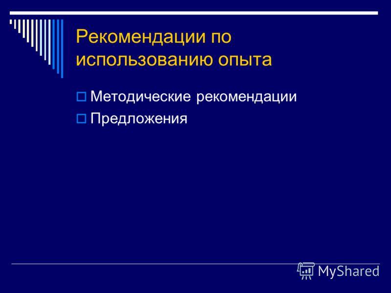 Рекомендации по использованию опыта Методические рекомендации Предложения