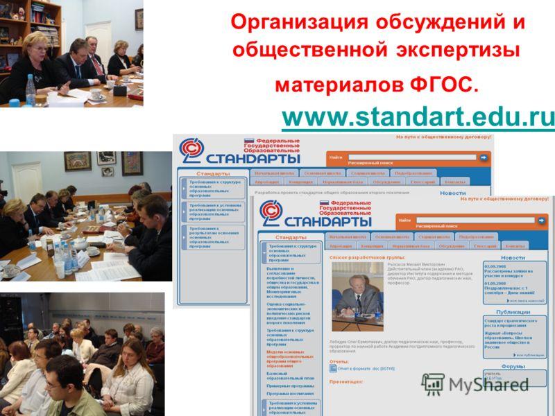 Организация обсуждений и общественной экспертизы материалов ФГОС. Интернет-сайт www.standart.edu.ru www.standart.edu.ru