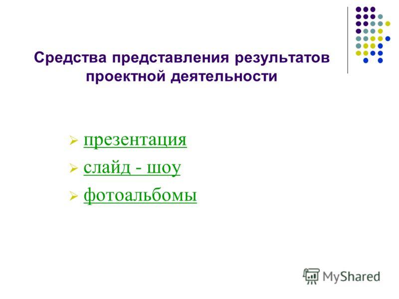 Средства представления результатов проектной деятельности презентация слайд - шоу фотоальбомы