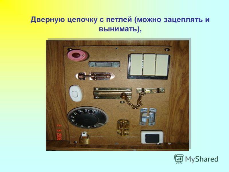 Дверную цепочку с петлей (можно зацеплять и вынимать),