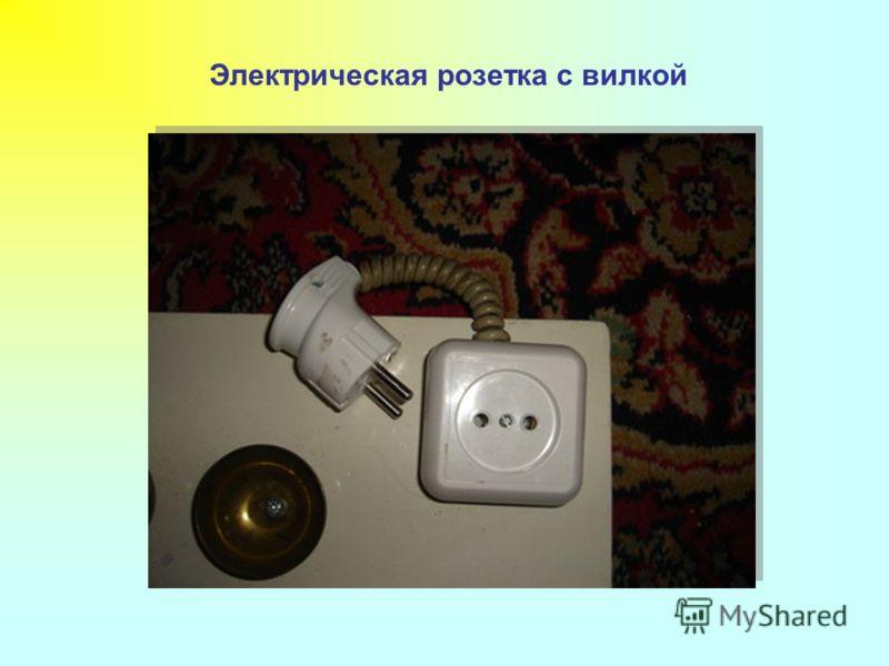 Электрическая розетка с вилкой