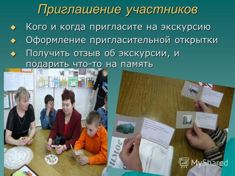 Приглашение участников Кого и когда пригласите на экскурсию Кого и когда пригласите на экскурсию Оформление пригласительной открытки Оформление пригласительной открытки Получить отзыв об экскурсии, и подарить что-то на память Получить отзыв об экскур