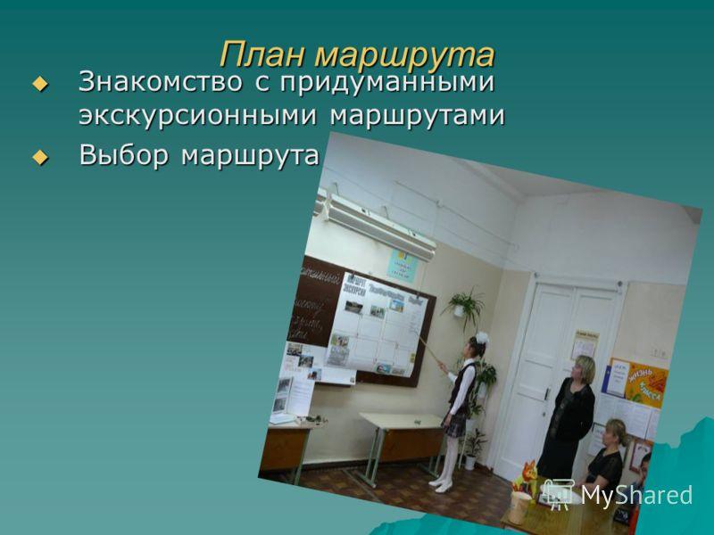 План маршрута Знакомство с придуманными экскурсионными маршрутами Выбор маршрута