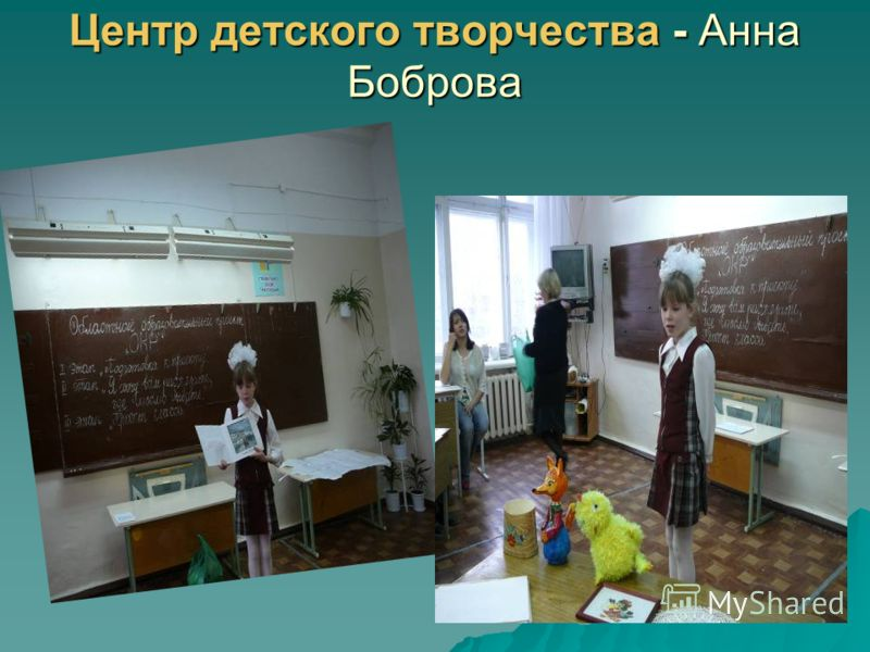 Центр детского творчества - Анна Боброва