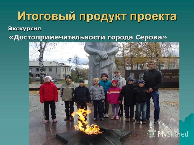 Итоговый продукт проекта Экскурсия «Достопримечательности города Серова»