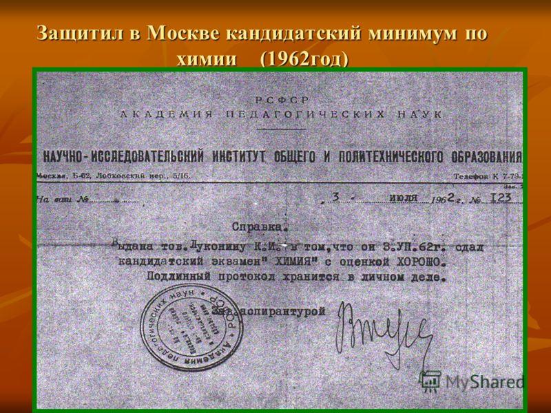 Защитил в Москве кандидатский минимум по химии (1962год)