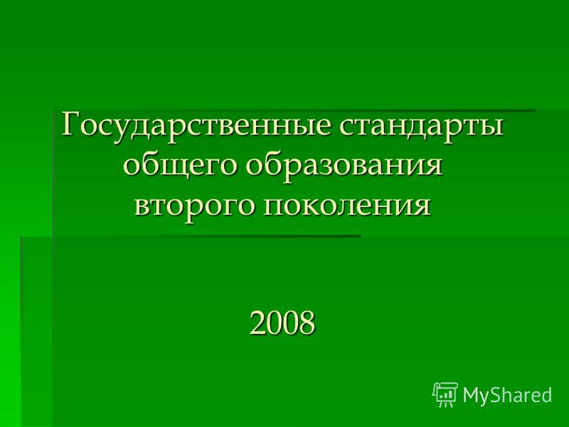 Государственные стандарты общего образования второго поколения 2008