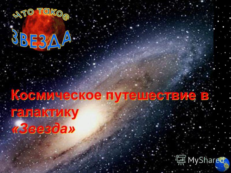 Космическое путешествие в галактику «Звезда»