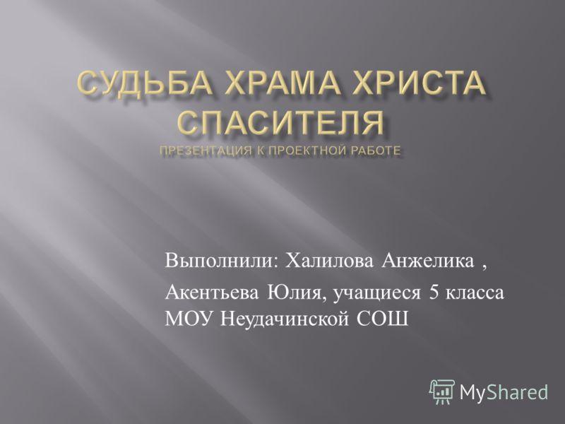 Выполнили : Халилова Анжелика, Акентьева Юлия, учащиеся 5 класса МОУ Неудачинской СОШ