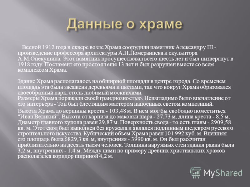 Весной 1912 года в сквере возле Храма соорудили памятник Александру III - произведение профессора архитектуры А. Н. Померанцева и скульптора А. М. Опекушина. Этот памятник просуществовал всего шесть лет и был низвергнут в 1918 году. Постамент его про
