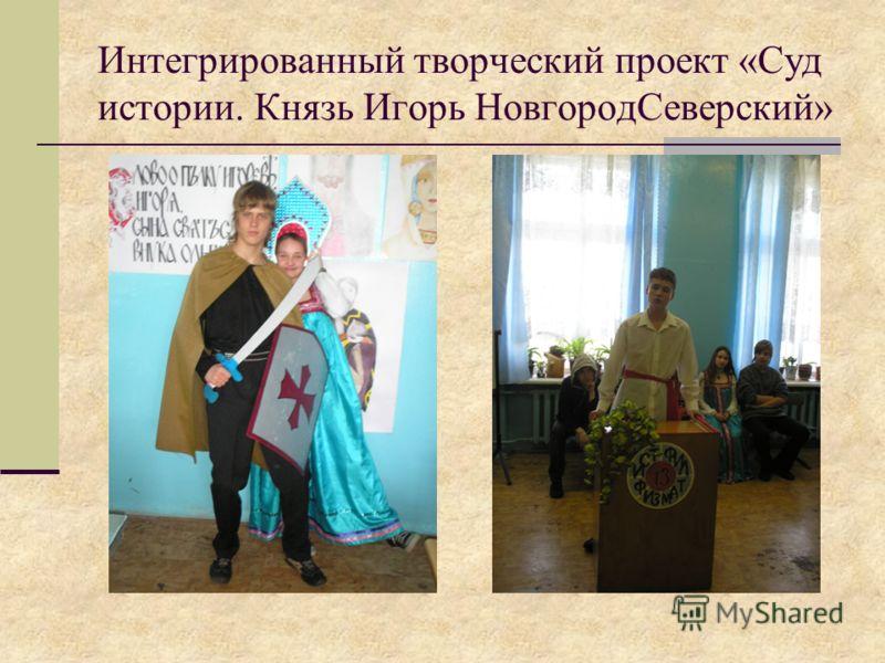 Интегрированный творческий проект «Суд истории. Князь Игорь НовгородСеверский»