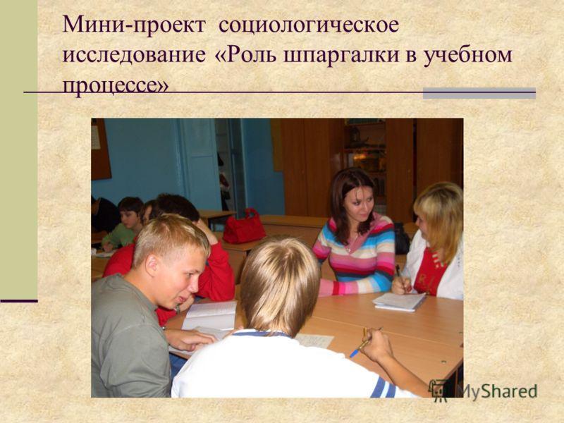 Мини-проект социологическое исследование «Роль шпаргалки в учебном процессе»