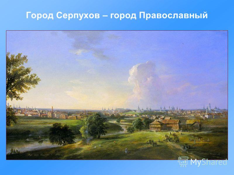 Город Серпухов – город Православный