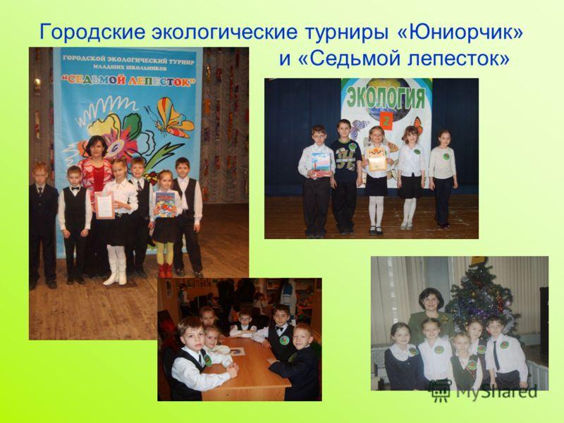 Городские экологические турниры «Юниорчик» и «Седьмой лепесток»