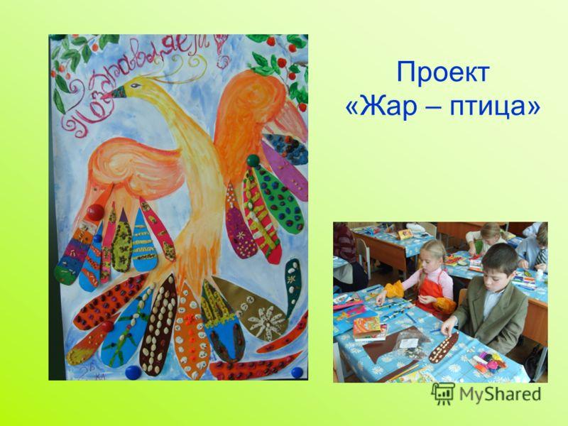 Проект «Жар – птица»