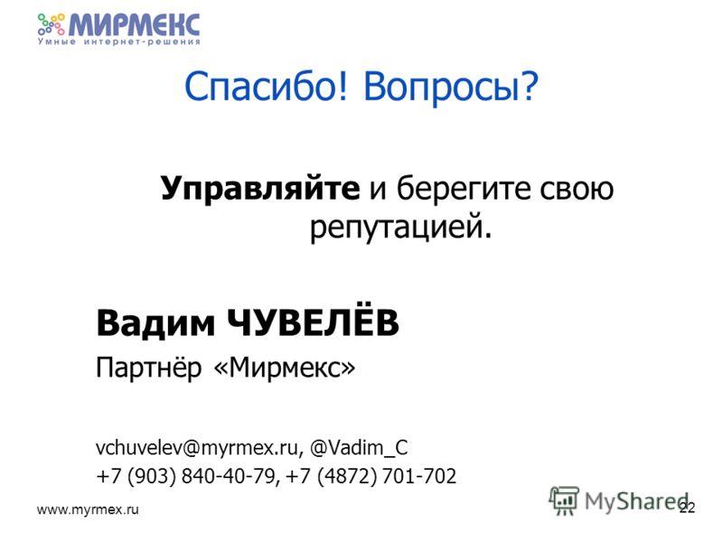 www.myrmex.ru 22 Управляйте и берегите свою репутацией. Вадим ЧУВЕЛЁВ Партнёр «Мирмекс» vchuvelev@myrmex.ru, @Vadim_C +7 (903) 840-40-79, +7 (4872) 701-702 Спасибо! Вопросы?