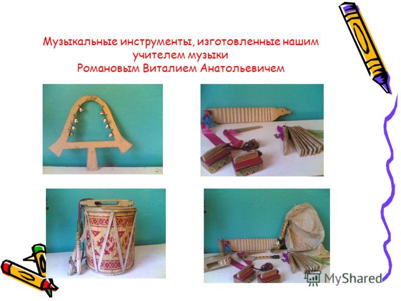Музыкальные инструменты, изготовленные нашим учителем музыки Романовым Виталием Анатольевичем