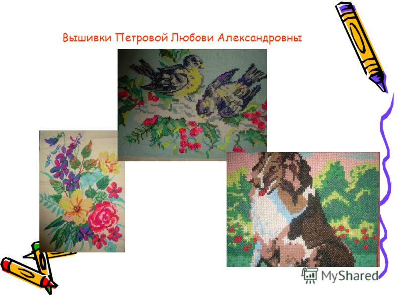 Вышивки Петровой Любови Александровны