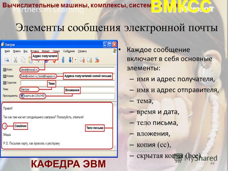 Элементы сообщения электронной почты Каждое сообщение включает в себя основные элементы: – им я и адрес получателя, – имя и адрес отправителя, – тем а, – врем я и дата, – тело письма, – вло жения, – коп ия (cc), – скрытая копия (bcc). 44 Вычислительн