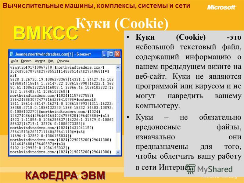 56 Куки (Cookie) Куки (Cookie) -это небольшой текстовый файл, содержащий информацию о вашем предыдущем визите на веб-сайт. Куки не являются программой или вирусом и не могут навредить вашему компьютеру. Куки – не обязательно вредоносные файлы, изнача