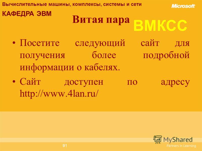 91 Витая пара Посетите следующий сайт для получения более подробной информации о кабелях. Сайт доступен по адресу http://www.4lan.ru/ Вычислительные машины, комплексы, системы и сети КАФЕДРА ЭВМ ВМКСС