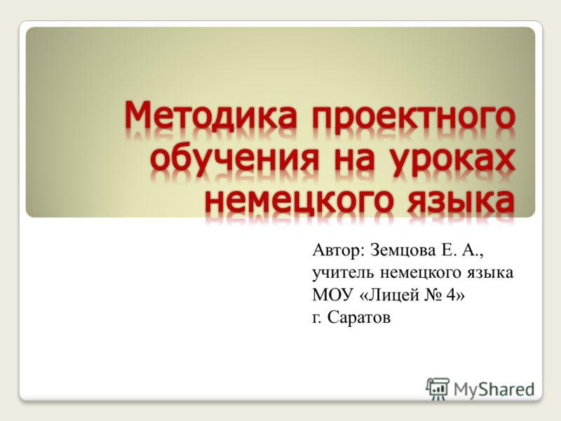 Автор: Земцова Е. А., учитель немецкого языка МОУ «Лицей 4» г. Саратов