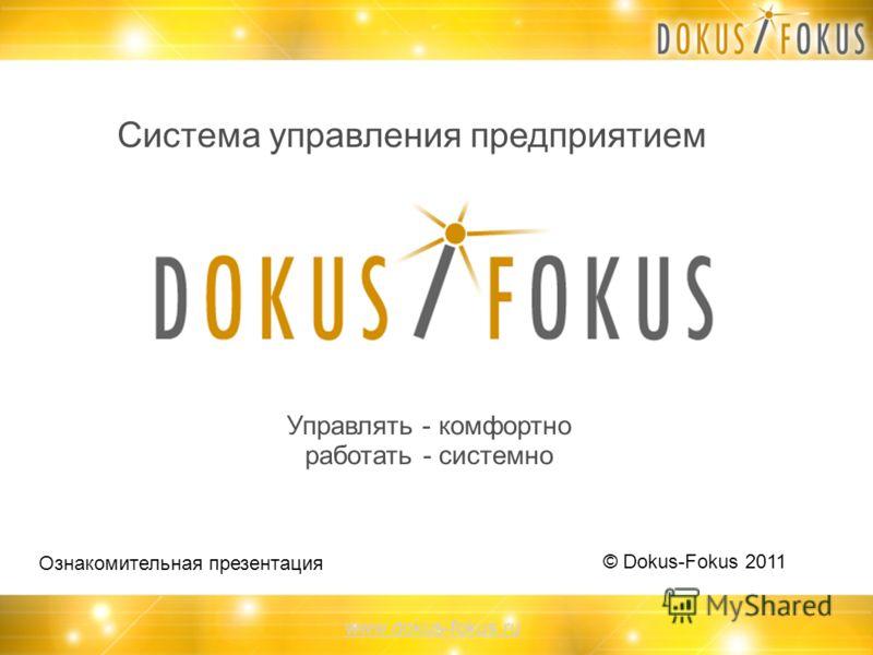 Система управления предприятием Управлять - комфортно работать - системно Ознакомительная презентация © Dokus-Fokus 2011 www.dokus-fokus.ru
