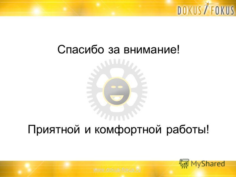 Спасибо за внимание! Приятной и комфортной работы! www.dokus-fokus.ru