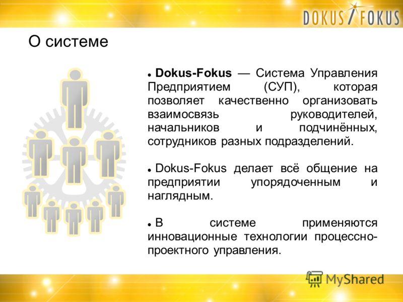 О системе Dokus-Fokus Система Управления Предприятием (СУП), которая позволяет качественно организовать взаимосвязь руководителей, начальников и подчинённых, сотрудников разных подразделений. Dokus-Fokus делает всё общение на предприятии упорядоченны