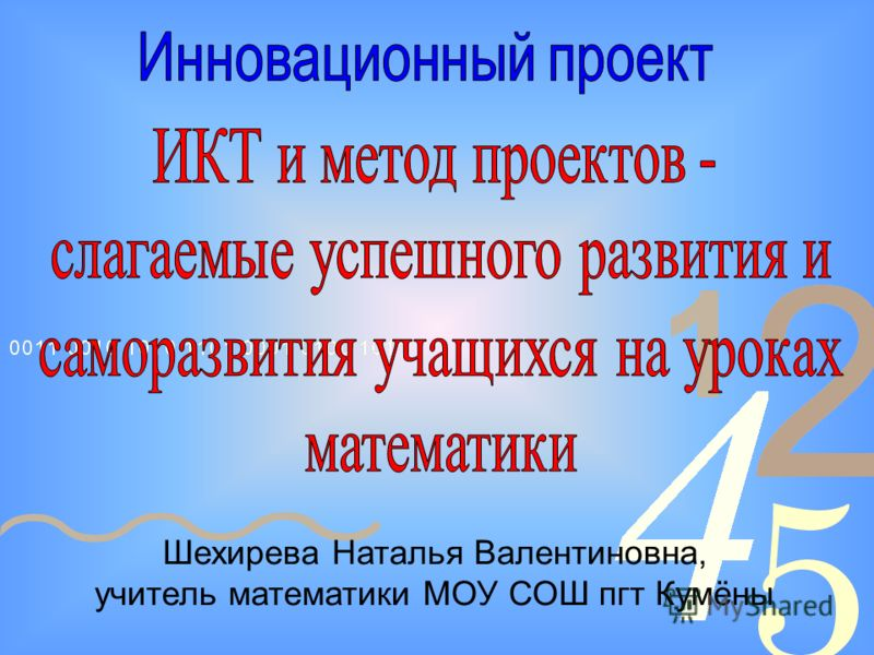 Шехирева Наталья Валентиновна, учитель математики МОУ СОШ пгт Кумёны