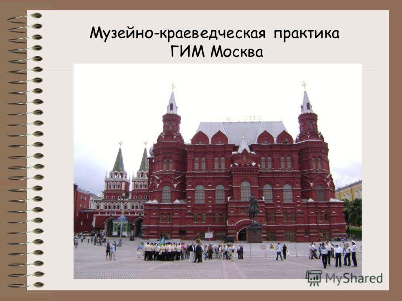 Музейно-краеведческая практика ГИМ Москва