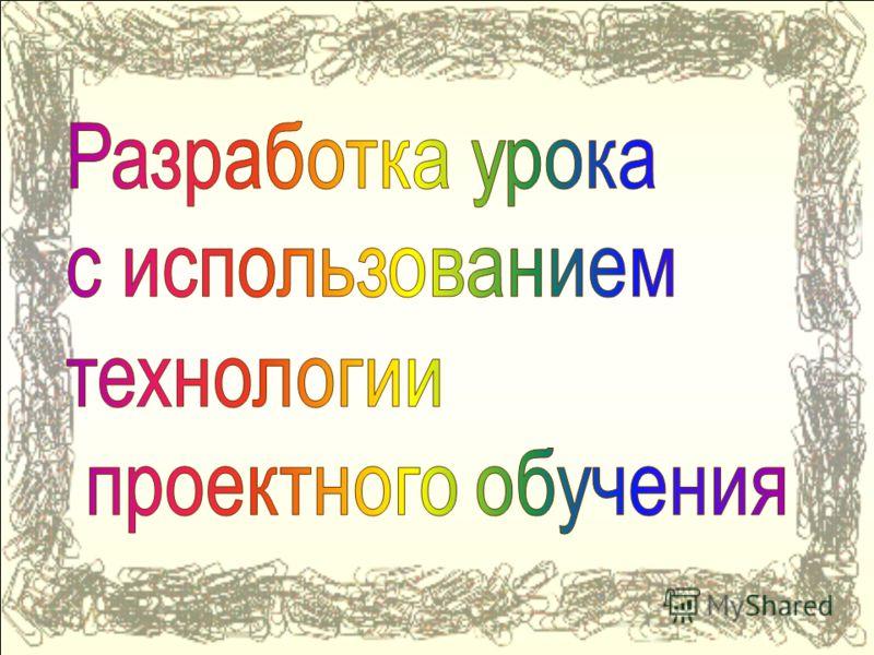 Духовно – нравственная природа урока. Духовно – нравственная природа урока – это вера учителя и учеников друг в друга. Учитель верит в возможности и лучшие намерения ученика, ученик – в любовь к нему учителя, в его уверенность в нём и его силах. Кто