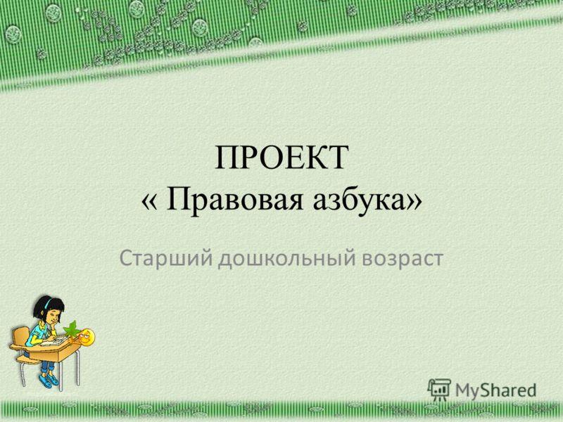 ПРОЕКТ « Правовая азбука» http://aida.ucoz.ru Старший дошкольный возраст